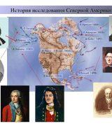 Исследователи Северной Америки - положение, история открытия и освоения материка