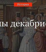 Жёны декабристов:имена и истории кратко для сообщения