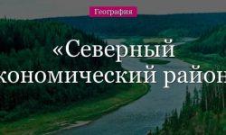 Северный экономический район – состав, характеристика и население области