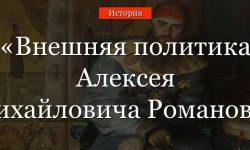 Внешняя политика Алексея Михайловича Романова – кратко о пунктам и направлениям о событиях и влиянии на внутреннюю политику