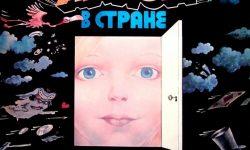 Послушать аудиосказку Алиса в стране чудес (версия 1) (1976 г.) онлайн