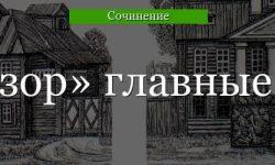 Главные герои «Ревизор» характеристика персонажей комедии Гоголя, описания списком
