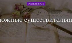 Сложные существительные – примеры слов, правила написания (6 класс, русский язык)