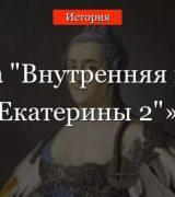 """Таблица """"Внутренняя политика Екатерины 2"""" – кратко основные события"""