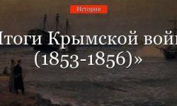 Итоги Крымской войны 1853-1856 кратко в таблице