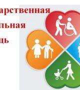 Государственная социальная помощь - доклад о понятии, видах и мерах поддержки