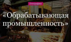 Обрабатывающая промышленность – объем производства, виды, экспорт отраслей