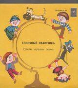 Послушать аудиосказку Глиняный Иванушка (1977 г.) онлайн
