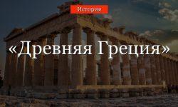 Древняя Греция кратко о главном и самом интересном из истории страны