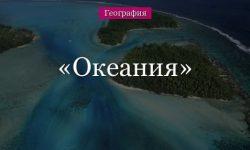 Океания – природа и население на островах (11 класс, география)