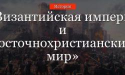 Византийская империя и восточнохристианский мир кратко