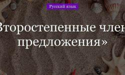 Второстепенные члены предложения – таблица с признаками и вопросами (5 класс, русский язык)