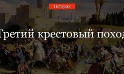 Третий крестовый поход – кратко об участниках, целях и результатах (история, 6 класс)