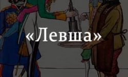 «Левша» краткое содержание по главам рассказа Лескова – читать пересказ 20 глав для 6 класса