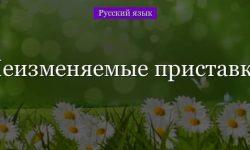 Неизменяемые приставки – примеры, правописание в словах русского языка