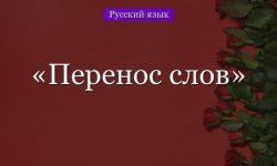 Перенос слов – правила в русском языке, возможные варианты (1 класс)