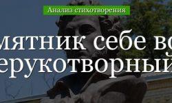 «Я памятник себе воздвиг нерукотворный» анализ стихотворения Пушкина по плану кратко – жанр, тема, идея и образы