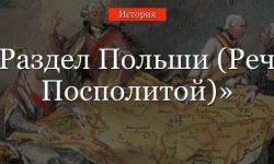 Раздел Польши (8 класс) – карта разделения Речи Посполитой