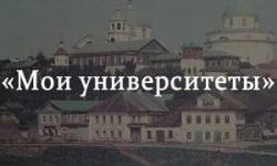 «Мои университеты» краткое содержание повести Горького – читать пересказ онлайн