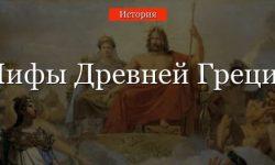Мифы Древней Греции – мифология и сюжеты легенд (5 класс, история)
