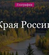 Края России и их столицы – список, расположение на карте