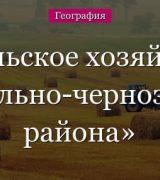 Сельское хозяйство Центрально-черноземного экономического района России по плану