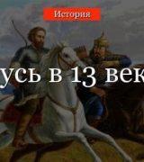 Русь в 13 веке – кто правил, культура и основные события истории