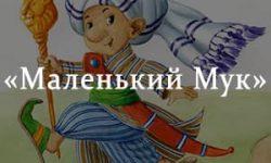 «Маленький Мук» краткое содержание сказки Гауфа – читать пересказ онлайн