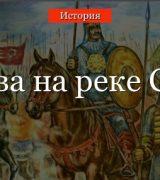 Битва на реке Сити – разгром монголами войска князя Юрия Всеволодовича