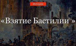 Взятие Бастилии, кратко о начале Великой французской революции