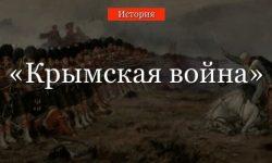 Крымская война 1853-1856 годов, кратко об участниках, основных событиях и датах