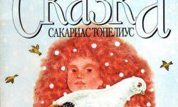 Послушать аудиосказку Зимняя сказка (1986 г.) онлайн