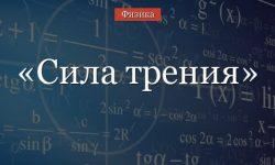 Сила трения – формула, определение и особенности