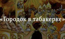 «Городок в табакерке» краткое содержание сказки Одоевского – читать пересказ онлайн