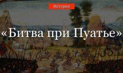 Битва при Пуатье 732 года кратко о значении, причинах, итогах и участниках