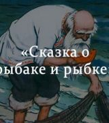 «Сказка о рыбаке и рыбке» краткое содержание сказки Пушкина – читать пересказ онлайн