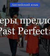 Past perfect примеры предложений с переводом