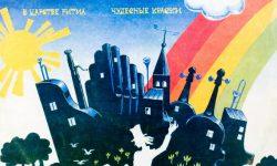 Послушать аудиосказку В царстве ритма (1978 г.) онлайн