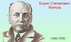 Борис Степанович Житков (1882-1938) - краткая биография, жизнь и творчество писателя