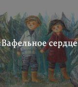 «Вафельное сердце» краткое содержание сказки Парр – читать пересказ онлайн