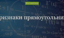 Признаки прямоугольника – основные существенные