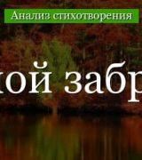 «Край ты мой заброшенный» анализ стихотворения Есенина по плану кратко – тема, идея, эпитеты