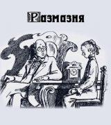 «Размазня» - анализ рассказа Антона Павловича Чехова