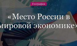 Место России в мировой экономике – современные реалии