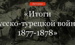 Итоги русско-турецкой войны 1877-1878 в таблице