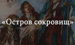 «Остров сокровищ» краткое содержание романа Стивенсона – читать пересказ онлайн