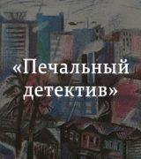 «Печальный детектив» краткое содержание романа Астафьева – читать пересказ онлайн