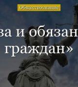 Права и обязанности граждан (7 класс, обществознание)