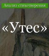 «Утес» анализ стихотворения Лермонтова по плану кратко – метафоры, стихотворный размер, лирический герой, эпитеты