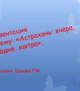 Презентация Астрахань - вчера, сегодня, завтра